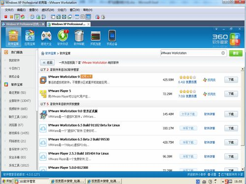 VMware Workstation 64位