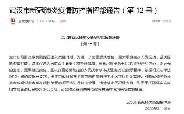 湖北累计确诊病例超3万例 武汉实行封闭管理