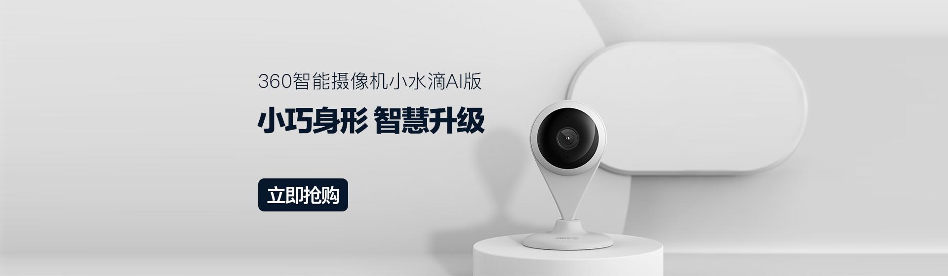 360 智能攝像機小水滴AI版 D903