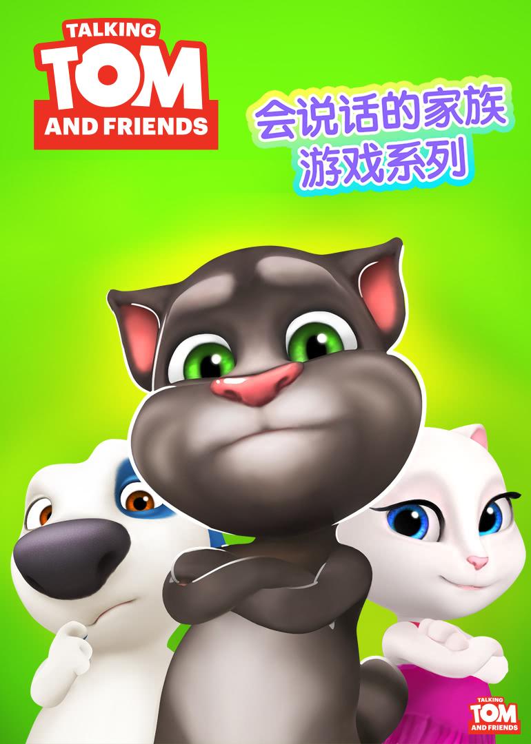 會說話的湯姆貓家族游戲系列