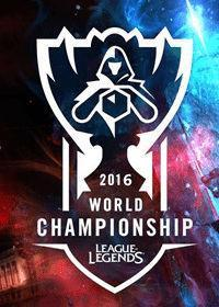 2016lol英雄联盟S6世界总决赛