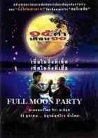 湄公河满月祭