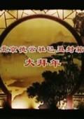 優酷春晚之2009郭德綱德云社封箱演出