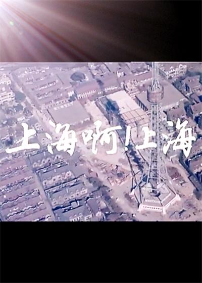 上海啊上海