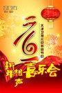 天津衛視2014新年相聲喜樂會