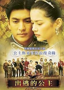 出逃的公主TV版(泰国剧)