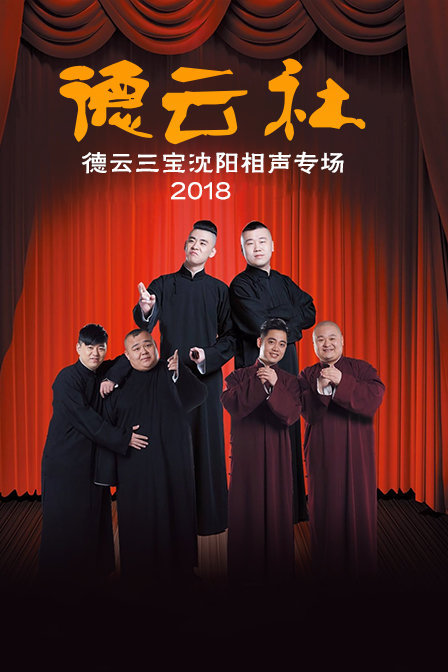德云社德云三寶沈陽相聲專場 2018