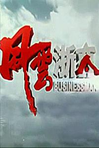 風云浙商 2011