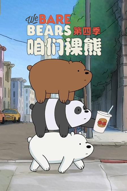 咱们裸熊 第四季