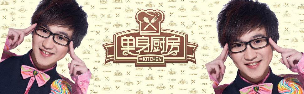单身厨房(综艺)