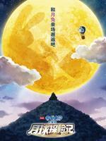 哆啦A夢:大雄的月球探險記