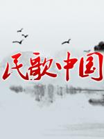 民歌·中國(綜藝)