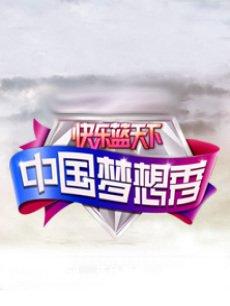中国梦想秀第一季(综艺)