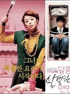 唐突的女人韩语版