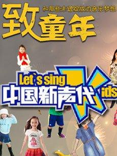 中国新声代第一季