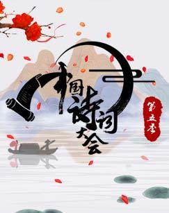 中國詩詞大會(第五季)
