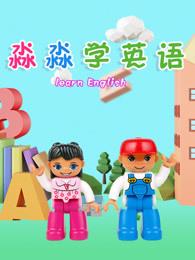 三淼學英語