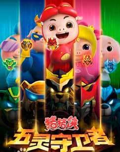 猪猪侠10:五灵守卫者(上)