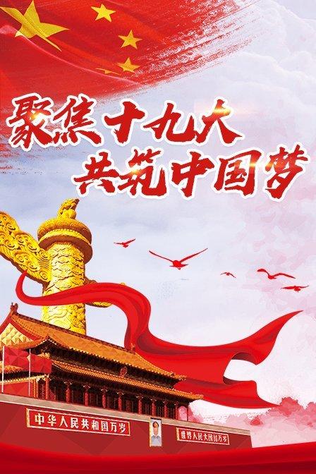 聚焦十九大共筑中国梦
