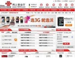 中国联通网上营业厅网官网_中国联通网上营业厅_360百科