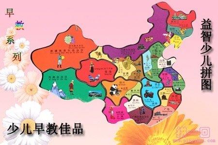 中国地图拼图儿童玩具