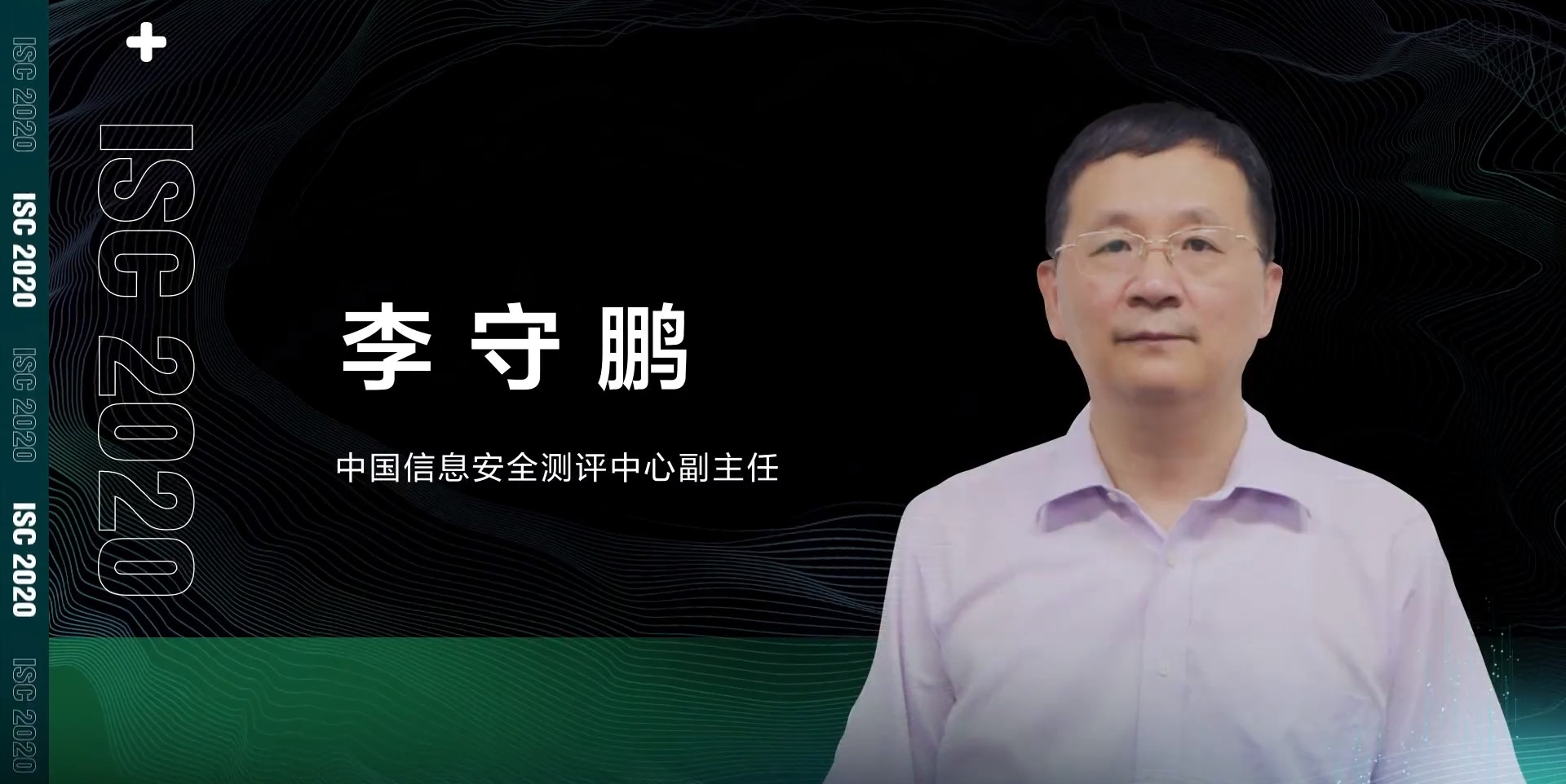ISC2020李守鹏:漫谈网络安全风险与态势感知