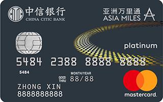 中信亚洲万里通联名卡