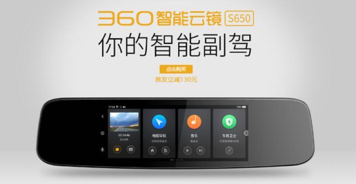 360入选中国之造