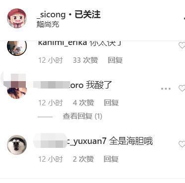 王思聪解除限高令后高调炫富,晒高档日料店美食照 娱乐 热图9