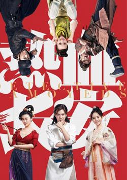 热血长安第一季(国产剧)