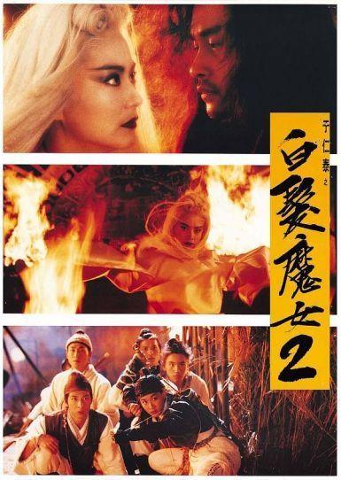 1993香港动作奇幻《白发魔女传2》BD720P.国粤双语.高清中字