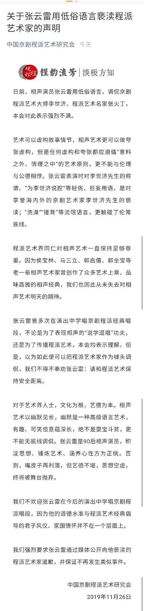 京剧研究会要求张云雷道歉 程派研究会痛批张云雷