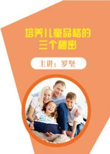 培养儿童品格的三个秘密