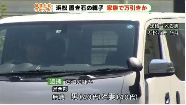 日本现实版《小偷家族》 指使12岁儿子参与
