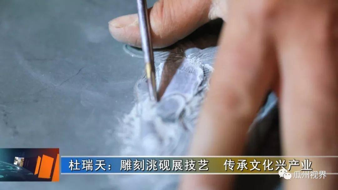 瓜州:杜瑞天雕刻洮�展技�,�鞒形幕��d�a�I