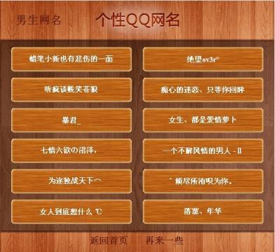 的qq网名_有个性的QQ网名-求有个性的QQ网名、_补肾参考网