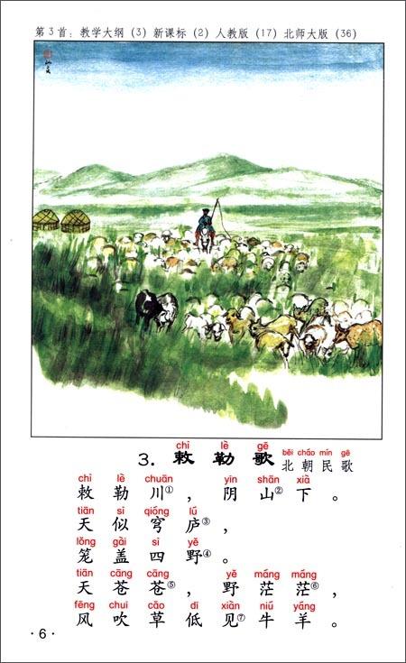关雎配画_小学生必背古诗词大全:经典诗画版 /王大绩-图