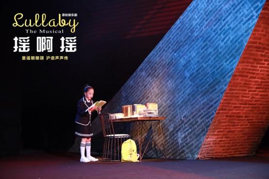 首部原创沪语童谣音乐剧《摇啊摇》首演,童谣朗朗颂沪语声声传
