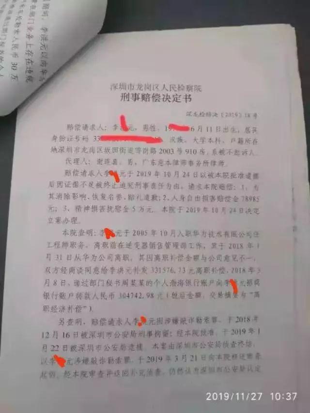 华为前员工离职被拘251天