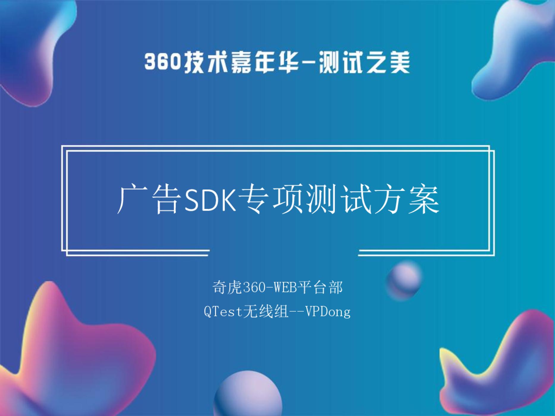 广告SDK专项测试方案