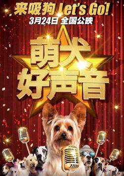 萌犬好聲音  中文版
