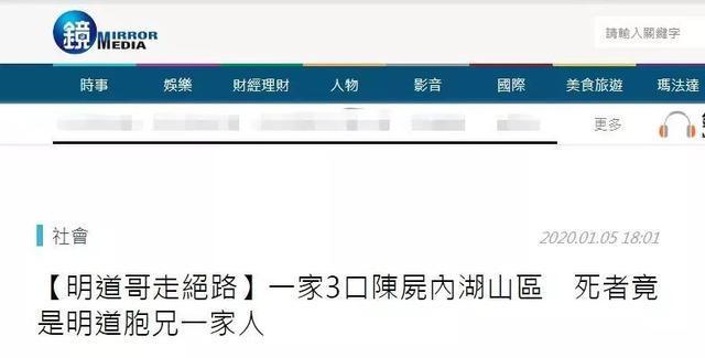 台湾一家三口殒命,台媒:是明道兄长一家 热搜事件 图1