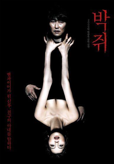 2009宋康昊高分奇幻《蝙蝠》加长版.BD1080P.高清韩语中字