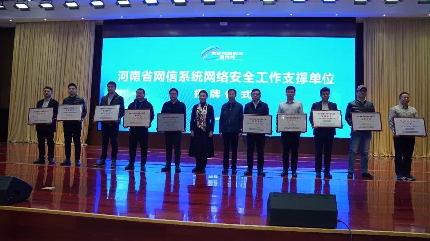360获河南省两项授牌,持续赋能城市网络安全建设