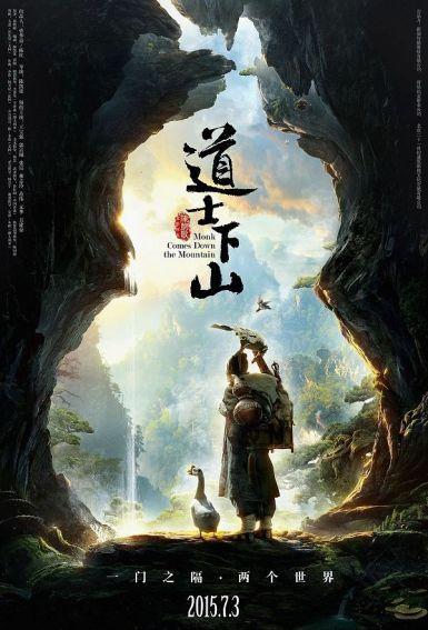 2015陈凯歌奇幻动作《道士下山》BD1080P.高清国语中字