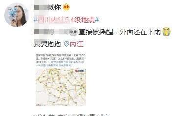 四川内江威远5.4级地震,当地网友称直接被摇醒