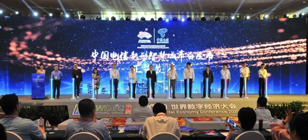 中国电信携手360城市安全集团发布《2020新型智慧城市白皮书》 开启智慧城市建设2.0时代
