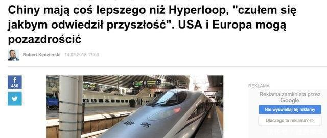 中国高铁再次登上波兰新闻
