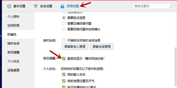 腾讯网迷你版不显示_怎样关闭电脑登陆QQ弹出腾讯网迷你版新闻窗口_360新知