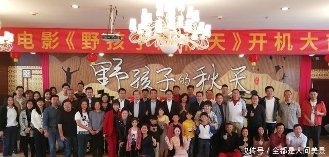 电影故事片《野孩子的秋天》于南雄举行开机仪式